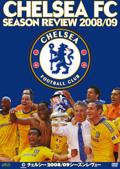 チェルシー 2008/09シーズンレヴュー