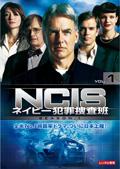 NCIS ネイビー犯罪捜査班 シーズン1 vol.1