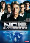 NCIS ネイビー犯罪捜査班 シーズン1 vol.3
