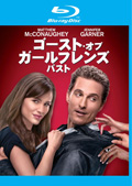 【Blu-ray】ゴースト・オブ・ガールフレンズ・パスト