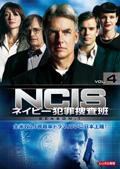 NCIS ネイビー犯罪捜査班 シーズン1 vol.4