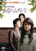 ドラマで学ぶ韓国語 クォン・サンウのBAD LOVE Vol.2