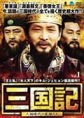 三国記 -三国時代の英雄たち- Vol.1