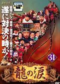龍の涙 ノーカット完全版 31