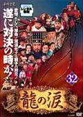 龍の涙 ノーカット完全版 32