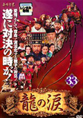 龍の涙 ノーカット完全版 33