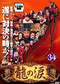 龍の涙 ノーカット完全版 34