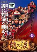 龍の涙 ノーカット完全版 35