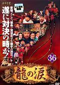 龍の涙 ノーカット完全版 36