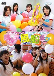 ソフィア クロニクル Vol.23 美少女風船遊び
