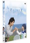 24HOUR TELEVISIONスペシャルドラマ2007 君がくれた夏 〜ガンと闘った息子の730日〜