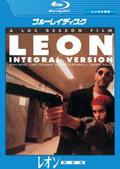 【Blu-ray】レオン 完全版