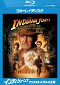 【Blu-ray】インディ・ジョーンズ/クリスタル・スカルの王国