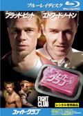 【Blu-ray】ファイト・クラブ