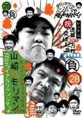 ダウンタウンのガキの使いやあらへんで!! 28 山崎VSモリマン 炎のファイナルリベンジマッチ 祝通算300万枚突破記念DVD