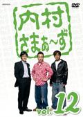 内村さまぁ〜ず vol.12