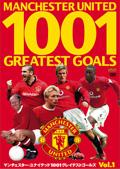 マンチェスター・ユナイテッド 1001グレイテストゴールズ Vol.1