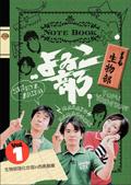 よゐこ部 Vol.1 生物部 〜生物部強化合宿in西表島編