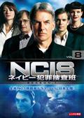 NCIS ネイビー犯罪捜査班 シーズン1 vol.8