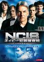 NCIS ネイビー犯罪捜査班 シーズン1 vol.11
