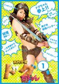 古代少女ドグちゃん 1