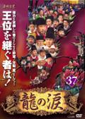 龍の涙 ノーカット完全版 37