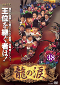 龍の涙 ノーカット完全版 38