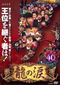 龍の涙 ノーカット完全版 40