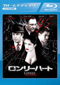 【Blu-ray】ロンリーハート