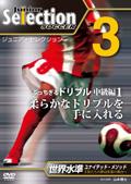 ジュニア・セレクション サッカー 3 「ぶっちぎるドリブル」中級編1 柔らかなドリブルを手に入れる