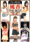 デビュー5周年 コンプリート・コレクション 風香 THE BEST 2004-2006 DISC 1