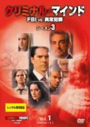 クリミナル・マインド FBI vs. 異常犯罪 シーズン3セット
