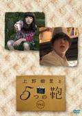上野樹里と5つの鞄 2