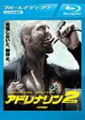 【Blu-ray】アドレナリン2 ハイ・ボルテージ