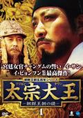 朝鮮王朝五百年シリーズ 太宗大王 -朝鮮王朝の礎- Vol.1