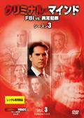 クリミナル・マインド FBI vs. 異常犯罪 シーズン3 Vol.3