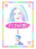 フジテレビ開局50周年記念DVD すてきな片想い 1