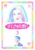 フジテレビ開局50周年記念DVD すてきな片想い 3