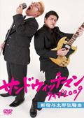 サンドウィッチマン ライブ2009 新宿与太郎狂騒曲