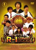 R-1ぐらんぷり2009