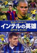 サッカーベストシーン インテルの英雄 ロナウド&ヴィエリ