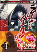 鉄のラインバレル Volume 13