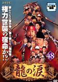 龍の涙 ノーカット完全版 48