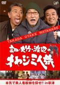 高田・大竹・渡辺のオヤジ三人旅 本気で美人看板娘を探せ!! in 草津