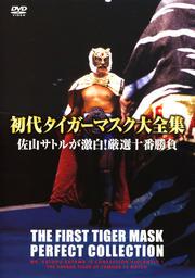初代タイガーマスク大全集 2 佐山サトルが激白!厳選十番勝負
