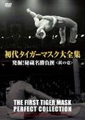 初代タイガーマスク大全集 3 発掘!秘蔵名勝負撰<其の壱>