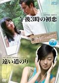 珠玉のアジアン・ライブラリーvol.6「午後3時の初恋」×「遠い道のり」
