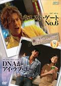 珠玉のアジアン・ライブラリーvol.7「ウエスト・ゲートNo.6」×「DNAがアイ・ラブ・ユー」