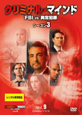 クリミナル・マインド FBI vs. 異常犯罪 シーズン3 Vol.9