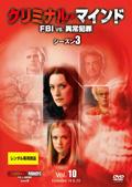 クリミナル・マインド FBI vs. 異常犯罪 シーズン3 Vol.10